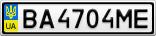 Номерной знак - BA4704ME