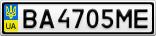 Номерной знак - BA4705ME