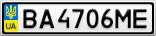 Номерной знак - BA4706ME