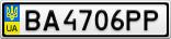 Номерной знак - BA4706PP