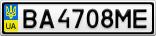 Номерной знак - BA4708ME