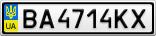 Номерной знак - BA4714KX
