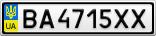 Номерной знак - BA4715XX