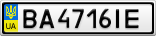 Номерной знак - BA4716IE