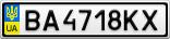 Номерной знак - BA4718KX