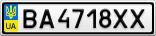 Номерной знак - BA4718XX