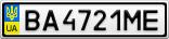 Номерной знак - BA4721ME