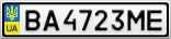 Номерной знак - BA4723ME