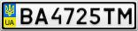 Номерной знак - BA4725TM