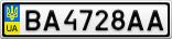 Номерной знак - BA4728AA
