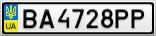 Номерной знак - BA4728PP