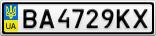 Номерной знак - BA4729KX