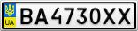 Номерной знак - BA4730XX