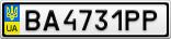 Номерной знак - BA4731PP