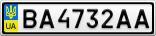 Номерной знак - BA4732AA