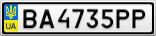 Номерной знак - BA4735PP