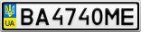 Номерной знак - BA4740ME