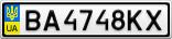 Номерной знак - BA4748KX