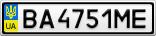 Номерной знак - BA4751ME