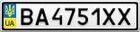 Номерной знак - BA4751XX