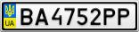 Номерной знак - BA4752PP