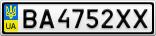 Номерной знак - BA4752XX