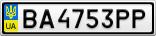 Номерной знак - BA4753PP