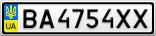 Номерной знак - BA4754XX