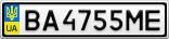 Номерной знак - BA4755ME