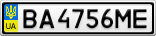 Номерной знак - BA4756ME