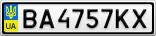 Номерной знак - BA4757KX