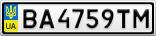 Номерной знак - BA4759TM