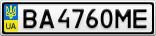Номерной знак - BA4760ME