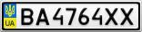 Номерной знак - BA4764XX