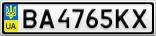 Номерной знак - BA4765KX