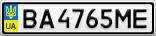 Номерной знак - BA4765ME
