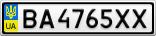 Номерной знак - BA4765XX