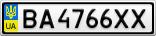 Номерной знак - BA4766XX