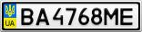 Номерной знак - BA4768ME