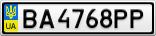 Номерной знак - BA4768PP
