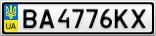 Номерной знак - BA4776KX