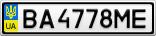 Номерной знак - BA4778ME