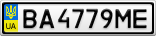 Номерной знак - BA4779ME