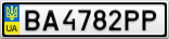 Номерной знак - BA4782PP