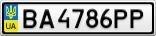 Номерной знак - BA4786PP