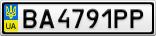 Номерной знак - BA4791PP
