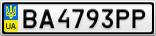 Номерной знак - BA4793PP