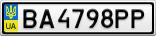 Номерной знак - BA4798PP