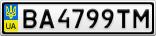 Номерной знак - BA4799TM