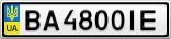 Номерной знак - BA4800IE